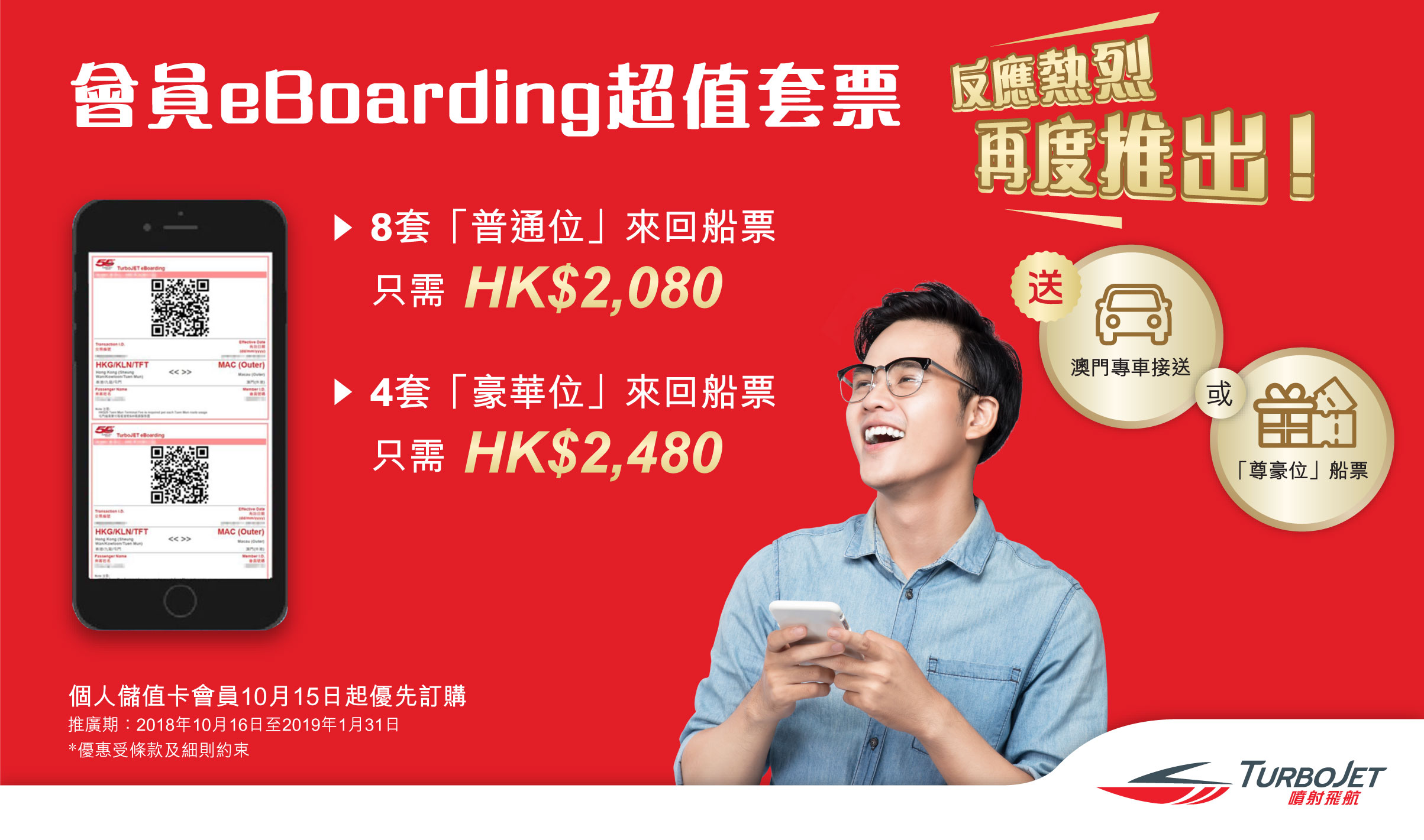 Turbojet Ticket  Air Asia Periode 2018 2019 Promotions News